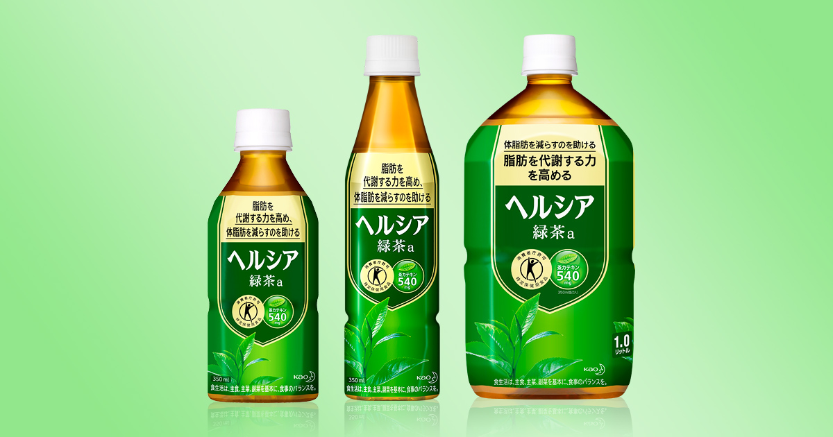 9. [茶カテキン] ヘルシア緑茶 体脂肪分解・消費