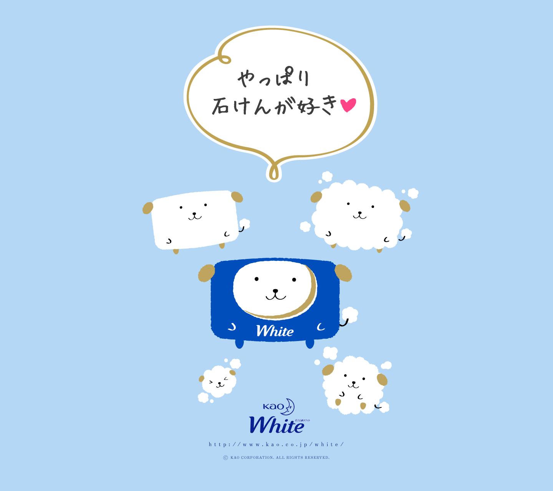 花王株式会社 花王 ホワイト 壁紙ダウンロード